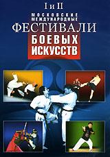 I и II Московские Международные фестивали боевых искусств