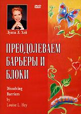 Zakazat.ru: Луиза Л. Хей. Преодолеваем барьеры и блоки