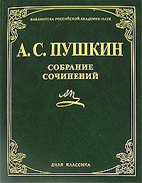 А. С. Пушкин. Собрание сочинений