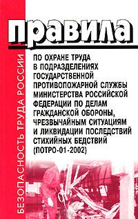 Правила по охране труда в подразделениях государственной противопожарной службы Министерства Российской Федерации