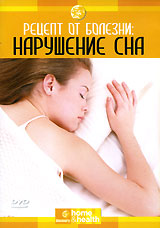 Сон - одна из самых больших загадок человечества. Зачем мы спим, почему тратим на него треть своей жизни?  Ученые полагают, что сон играет ключевую роль  в развитии  человека.  Ночью  организм обрабатывает информацию, полученную в течение дня, выкидывает