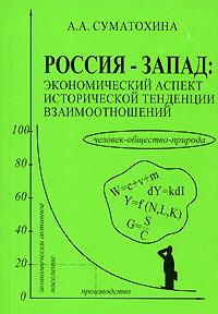 Zakazat.ru: Россия - Запад. Экономический аспект исторической тенденции взаимоотношений. А. А. Суматохина