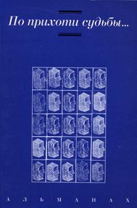 По прихоти судьбы... Альманах, 2006