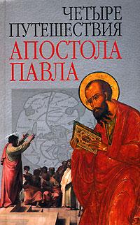 Четыре путешествия апостола Павла огненный рубин апостола петра