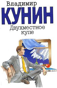 Владимир Кунин Двухместное купе