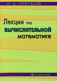 И. Д. Протасов Лекции по вычислительной математике