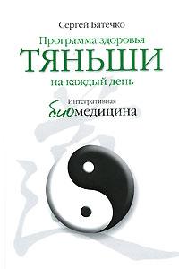 Сергей Батечко Программа здоровья тяньши на каждый день. Интегративная биомедицина хитозан тяньши в омске