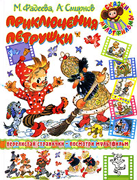 М. Фадеева, А. Смирнов Приключения Петрушки нaконечники литые нa свaи