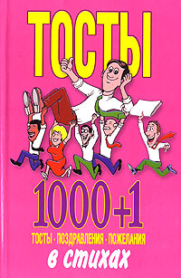 Николай Белов Тосты 1000+1. Тосты, поздравления, пожелания в стихах