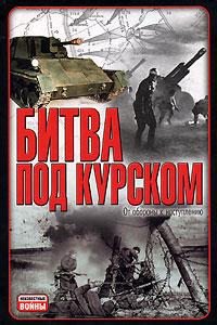 Битва под Курском. От обороны к наступлению владимир герун курская битва главное сражение второй мировой войны… isbn 9785449073426