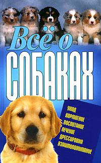 Все о собаках иллюстрированная книга о собаках