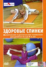 Здоровые спинки. Дыхательная и двигательная гимнастика для детей гимнастика для позвоночника 2dvd