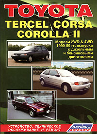 Toyota TERCEL, CORSA, COROLLA II. Модели 2WD & 4WD 1990-1999 гг. выпуска с дизельным и бензиновыми двигателями toyota sprinter carib модели 1988 95 гг выпуска с бензиновыми двигателями 4a fe 1 6 л и 4a he 1 6 л руководство по ремонту и техническому обслуживанию