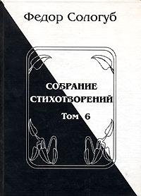 Федор Сологуб Федор Сологуб. Собрание стихотворений в 8 томах. Том 6 gokelly голубое небо xxl