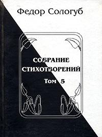 Федор Сологуб Федор Сологуб. Собрание стихотворений в 8 томах. Том 5