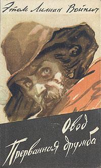 Овод. Прерванная дружба российская эмигрантская история в шанхае в 20 40 годы 20 века