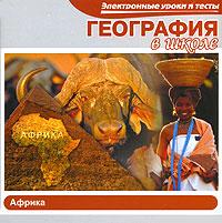 География в школе. Африка