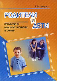 Родители и дети. Психология взаимоотношений в семье