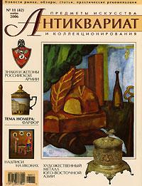 Антиквариат, предметы искусства и коллекционирования, № 11(42) ноябрь 2006