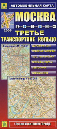 Москва. Третье транспортное кольцо (карта) щелково план города карта окрестностей