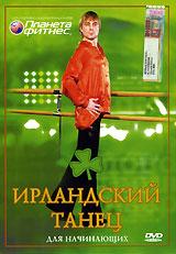 Zakazat.ru Ирландский танец для начинающих