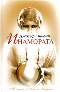Джозеф Ганьеми Инамората барахолка в москве отдам даром телевизор