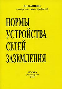 Р. Н. Карякин Нормы устройства сетей заземления