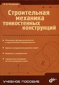 В. И. Погорелов Строительная механика тонкостенных конструкций