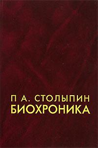 П. А. Столыпин. Биохроника