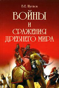 В. Е. Шустов. Войны и сражения Древнего мира