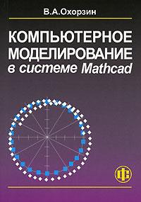 Компьютерное моделирование в системе Mathcad