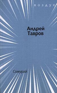 Андрей Тавров Самурай андрей бочкарев процессный подход к планированию и моделированию цепи поставок