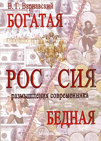 В. Г. Варнавский Богатая бедная Россия. Размышления современника