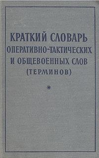 Скачать Краткий словарь оперативно-тактических и общевоенных слов (терминов) быстро