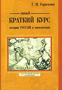Г. М. Герасимов Новый краткий курс истории России и цивилизации историческая концепция диодора сицилийского
