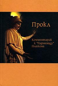 Прокл Комментарий к Пармениду Платона христианское монашество в поздней античности