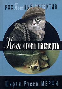 Кот стоит насмерть