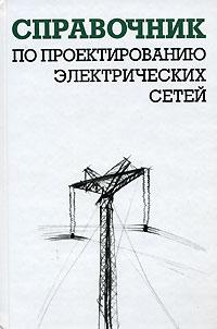 И. Г. Карапетян, Д. Л. Файбисович, И. М. Шапиро Справочник по проектированию электрических сетей