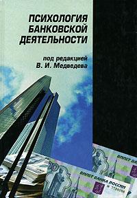 Психология банковской деятельности