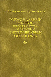 М. П. Чернышева, А. Д. Ноздрачев Гормональный фактор пространства и времени внутренней среды организма лихачев д пер повесть временных лет