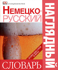 Немецко-русский наглядный словарь самый быстрый способ выучить немецкий язык мои первые 1000 немецких слов