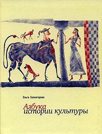 Азбука истории культуры