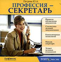 Профессия - секретарь