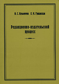 И. С. Кузьмичев, Е. М. Гушанская Редакционно-издательский процесс