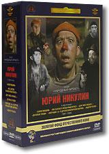 Фильмы Юрия Никулина (5 DVD) фильм