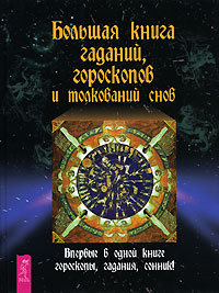 Zakazat.ru Большая книга гаданий, гороскопов и толкований снов