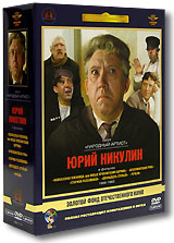 Фильмы Юрия Никулина 2 (5 DVD) фильм