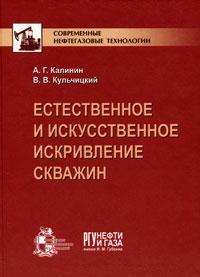 Естественное и искусственное искривление скважин. А. Г. Калинин, В. В. Кульчицкий
