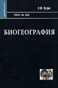 Биогеография. К. М. Петров