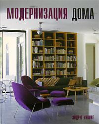 Эндрю Уивинг Модернизация дома